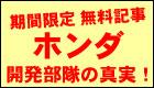 期間限定無料公開 ホンダ 開発部隊の真実!