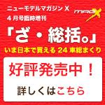 ニューモデルマガジンX4月号臨時増刊 「ざ・総括。」いま日本で買える24車総まくり マガジンXの人気レギュラーコーナー「ざ・総括・」がついに単行本になりました!いま日本で買える24車種を総まくり!語りたいホンネ、辛辣な意見を一挙にまとめてお送りいたします。好評発売中! 980円(税込) 詳しくはこちら。※電子書籍版もございます。※全国の書店でも販売いたします。