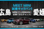 P90204835-meet-mini-11-2015-600px