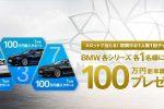 P90219833-next-100-coupon-campaign-05-2016-1680px